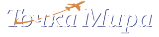 Турагентство в Белгороде Точка Мира